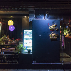 Beijing Restauranttipp: Taste - the delights of Yunnan flavor © PhotoTravelNomads.com